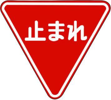japanisches-stoppschild